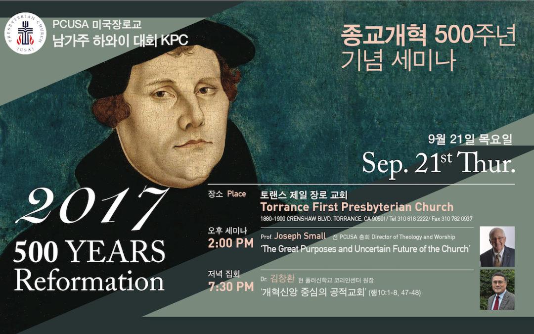 종교개혁 500주년 기념 세미나