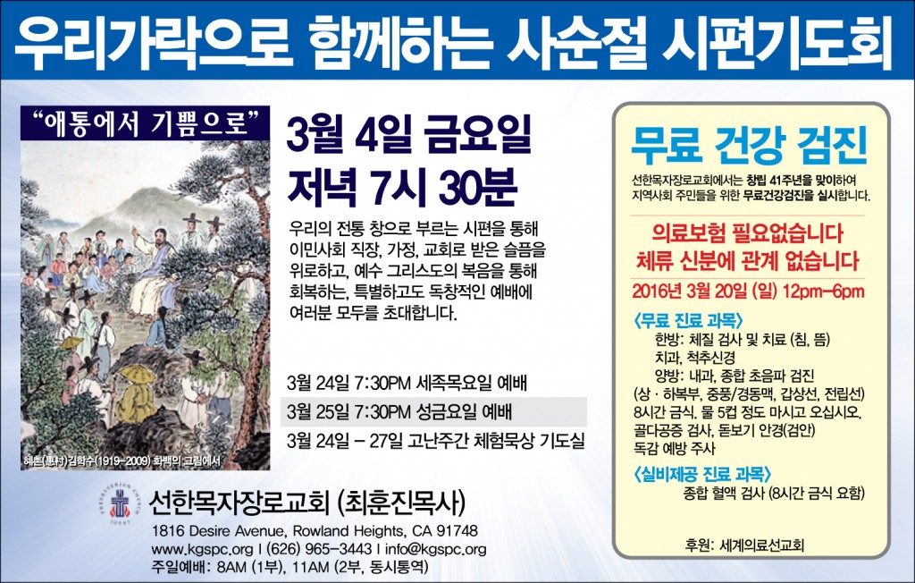 030116 시편기도회 신문광고 최종