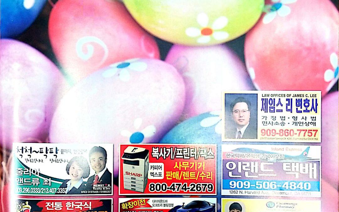 코리안 뉴스 소식: 교회 광고와 담임목사님 칼럼 게재